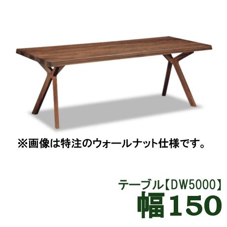 【8/9 1:59までエントリーで誰でも19倍】 カリモク ダイニングテーブル 幅150 オーク材 DW5000E000 送料無料 家具のよろこび 【店頭受取対応商品】