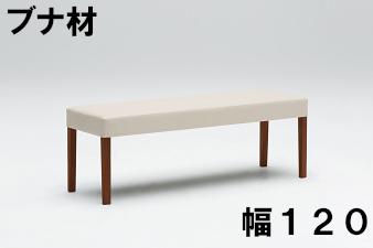 【P10倍】 カリモク ベンチ 幅120 ブナ材 CU0236J531 送料無料 家具のよろこび 【店頭受取対応商品】