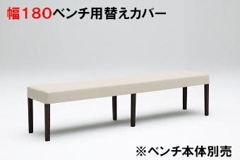 カリモク ベンチ 替えカバー 幅180 KC0177B559 送料無料 家具のよろこび 【店頭受取対応商品】