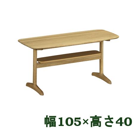 【4/12まで店内全品P10倍】 カリモク リビングテーブル 幅105 ロータイプ TW3600ME 送料無料 家具のよろこび 【店頭受取対応商品】