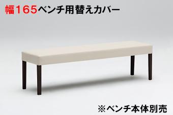 カリモク ベンチ 替えカバー 幅165 KC0167B559 送料無料 【家具のよろこび】
