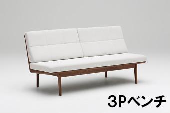 【6/1限定P11倍】 カリモク 布3Pベンチ CW6003E741 送料無料 家具のよろこび 【店頭受取対応商品】