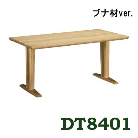 【6/6までP10倍】 カリモク ダイニングテーブル DT8401 ブナ材 サイズオーダー対応 2本脚タイプ 送料無料 家具のよろこび 【店頭受取対応商品】