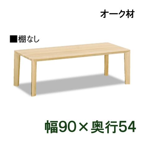 【6/6までP10倍】 カリモク リビングテーブル TU3270 幅90 奥行54 オーク材 シンプルタイプ 送料無料 家具のよろこび 【店頭受取対応商品】