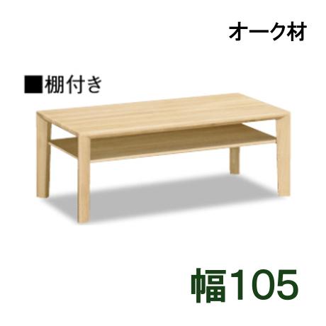 【8/7 7:59までエントリーで誰でも14倍】 カリモク リビングテーブル TU3780 幅105 棚付きタイプ オーク材 シンプルタイプ 送料無料 家具のよろこび 【店頭受取対応商品】