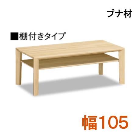 【6/6までP10倍】 カリモク リビングテーブル TU3780 幅105 棚付きタイプ ブナ材 シンプルタイプ 送料無料 家具のよろこび 【店頭受取対応商品】