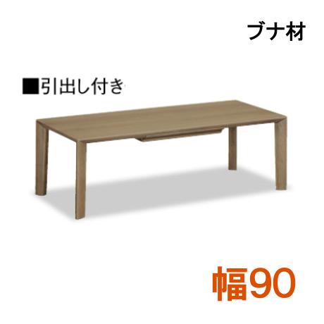 【P10倍&エントリーでPアップ】 カリモク リビングテーブル TU3271 幅90 引出し付き ブナ材 シンプルタイプ 送料無料 家具のよろこび 【店頭受取対応商品】