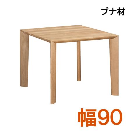 【6/6までP10倍】 カリモク ダイニングテーブル DU3200 ブナ材 サイズオーダー対応 幅90 正方形タイプ 送料無料 【家具のよろこび】 【店頭受取対応商品】