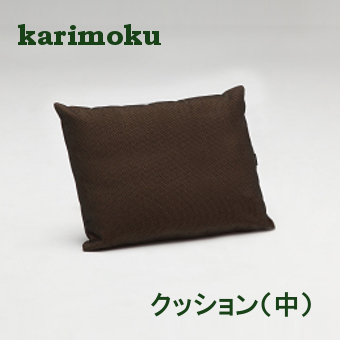 カリモク クッション U29グループ KU4002 送料無料 家具のよろこび 【店頭受取対応商品】