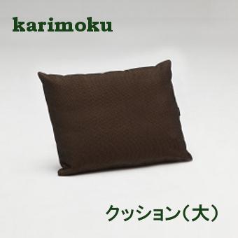 カリモク クッションロング U52グループ KU4003 送料無料 家具のよろこび 【店頭受取対応商品】
