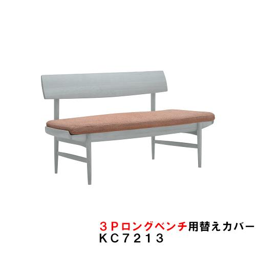 カリモク ダイニングベンチ CU72用替えカバー 3Pロング KC7213B501 布シート 送料無料 家具のよろこび 【店頭受取対応商品】