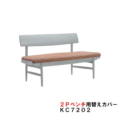 カリモク ダイニングベンチ CU72用替えカバー 2P KC7202B501 布シート 送料無料 家具のよろこび 【店頭受取対応商品】