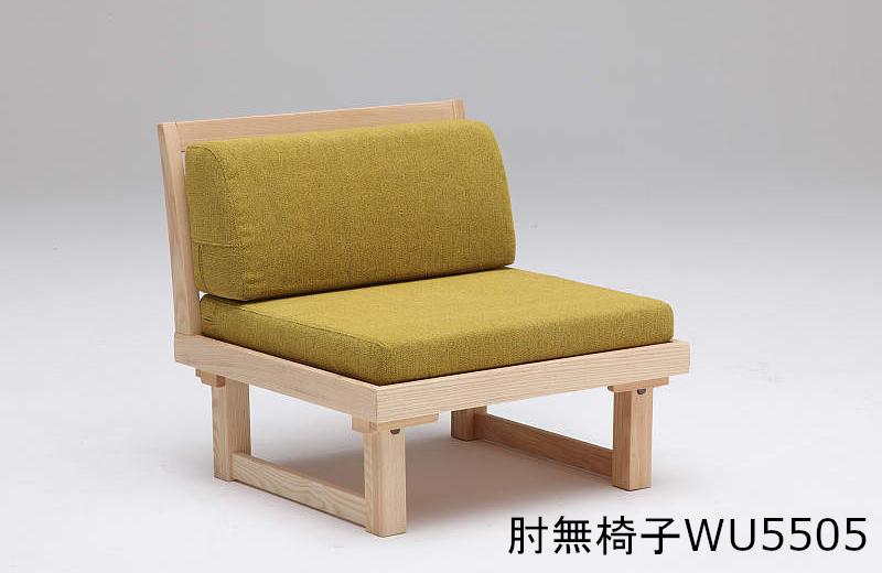 【6/6までP10倍】 カリモク 肘無椅子WU5505 座・スタイル 家具のよろこび 【店頭受取対応商品】