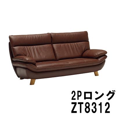 【P10倍&エントリーでPアップ】 カリモク 本革ソファー2Pロング ZT8312DS 送料無料