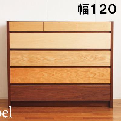 マルチカラーチェスト メーベル幅120-5段 日本製 たんす 家具のよろこび 【店頭受取対応商品】