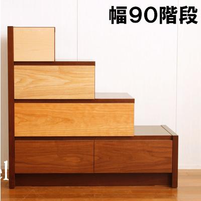 マルチカラーチェスト メーベル幅90階段タイプ 日本製 たんす 家具のよろこび 【店頭受取対応商品】