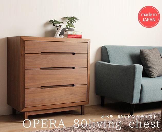 チェスト オペラ80 日本製 箪笥 たんす ウォールナット オーク 家具のよろこび 【店頭受取対応商品】