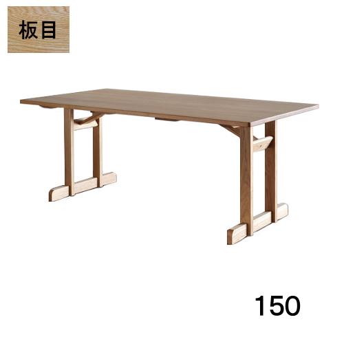 【6/4 20時~10%OFF】 ダイニング ティーテーブル 150X80 オーク材 送料無料 国産 4人掛け 5人掛け お誕生席 家具のよろこび 【店頭受取対応商品】