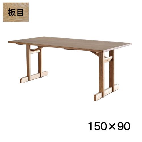 【P10倍&エントリーでPアップ】 ダイニング ティーテーブル 150X90 オーク材 送料無料 国産 4人掛け 5人掛け お誕生席 家具のよろこび 【店頭受取対応商品】