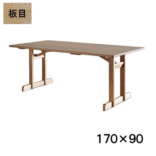 ダイニング ティーテーブル 170X90 オーク材 送料無料 国産 家具のよろこび 【店頭受取対応商品】