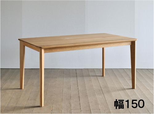 ダイニングテーブル リーフ 幅150 オーク材 送料無料 国産 家具のよろこび 【店頭受取対応商品】