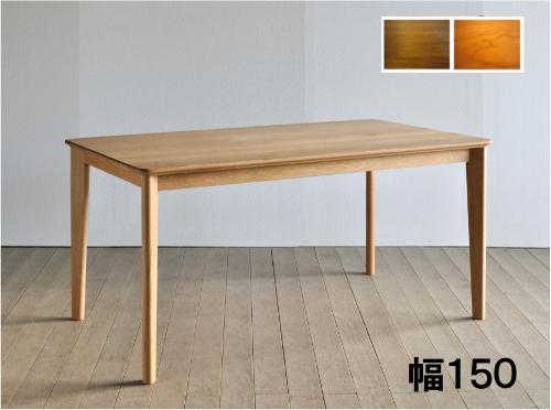 ダイニングテーブル リーフ 幅150 ウォールナット材 ブラックチェリー材 送料無料 国産 家具のよろこび 【店頭受取対応商品】