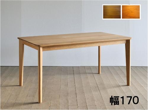 【エントリーで更にPアップ】 ダイニングテーブル リーフ 幅170 ウォールナット材 ブラックチェリー材 送料無料 国産 家具のよろこび 【店頭受取対応商品】