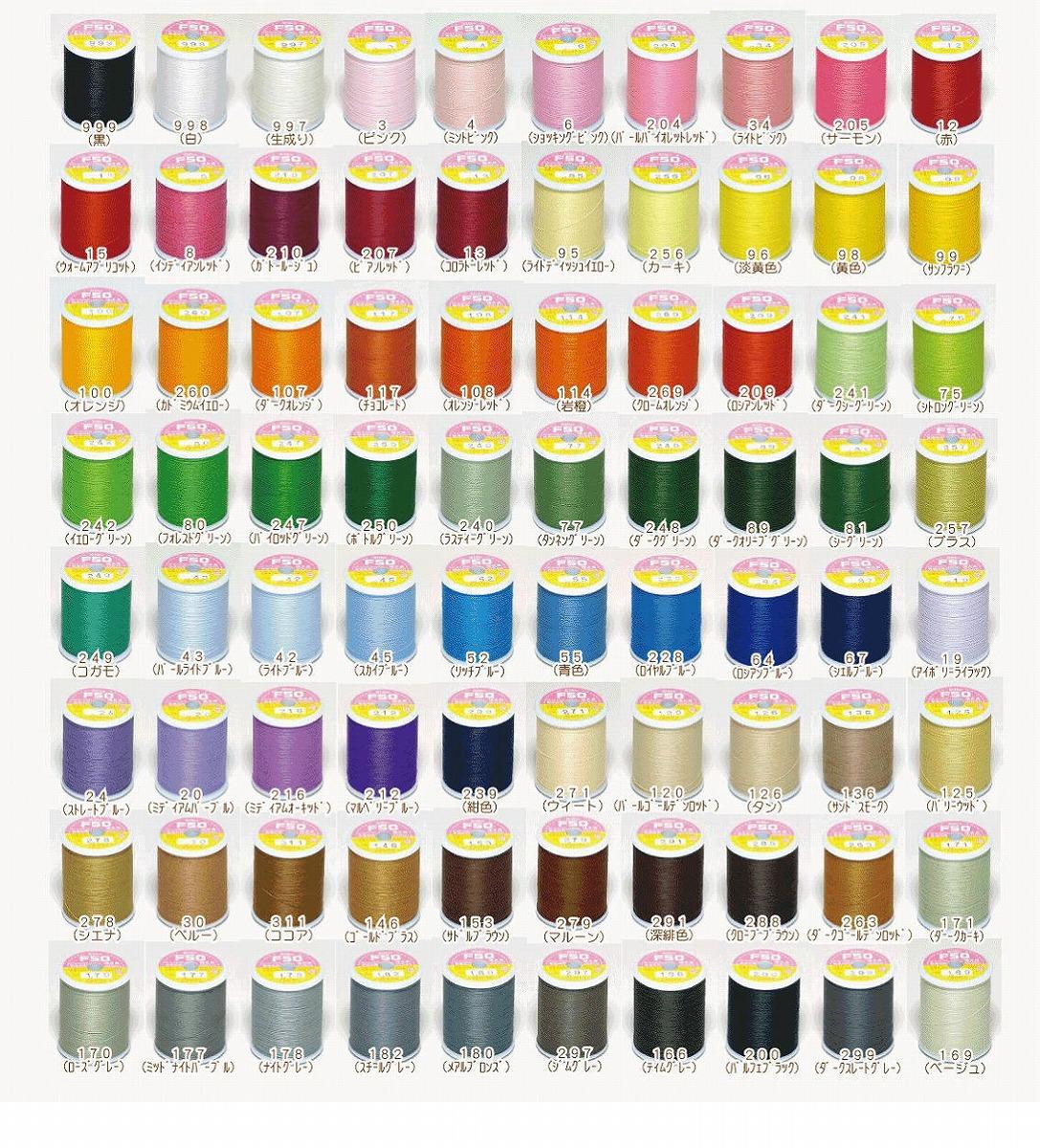 国産 シルキー糸 50番手 小巻 80色セット