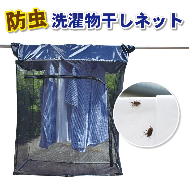 オンラインショッピング 情熱セール 組み立てカンタン しっかりガード 防虫 洗濯物干しネット 虫よけ 対策 カメムシ