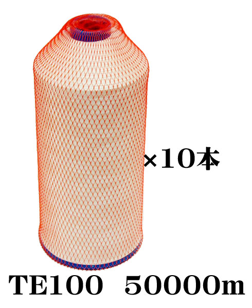 織物用耳糸(ポリエステル糸)TE100 50000m巻き6インチ片鍔10本セット