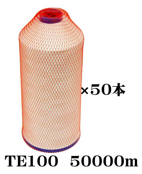 織物用耳糸(ポリエステル糸)TE100 50000m巻き6インチ片鍔1ケース(50本入)