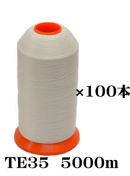 織物用耳糸(ポリエステル糸)TE35 5000m巻き4インチ片鍔1ケース(100本入)