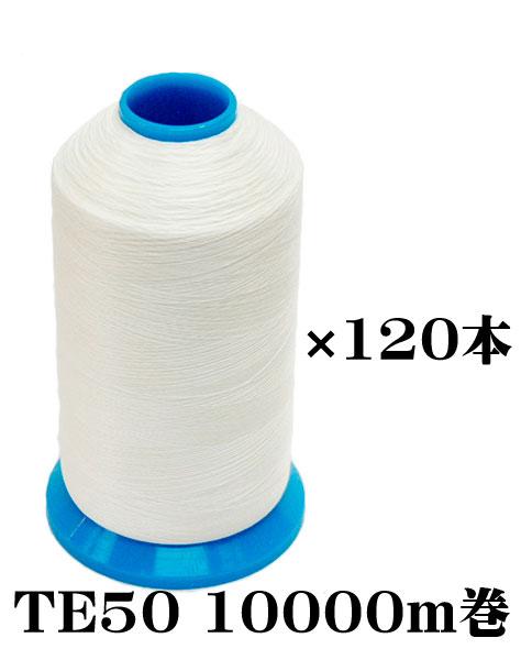 織物用耳糸(ポリエステル糸)TE50 10000m巻き4インチ片鍔1ケース(120本入)