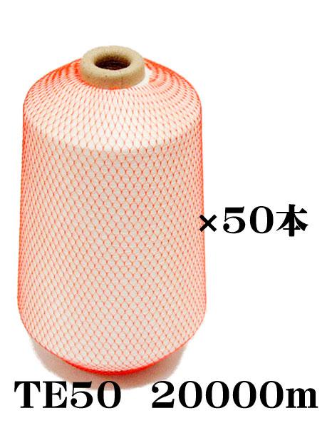 織物用耳糸(ポリエステル糸)TE50 20000m巻き6インチ紙管1ケース(50本入)
