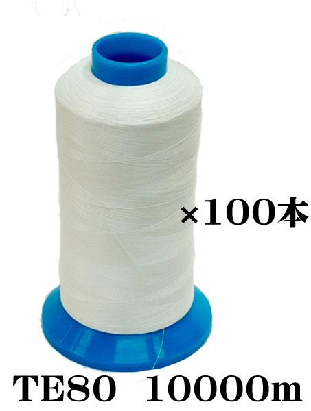 織物用耳糸(ポリエステル糸)TE80 10000m巻き4インチ片鍔1ケース(100本入)