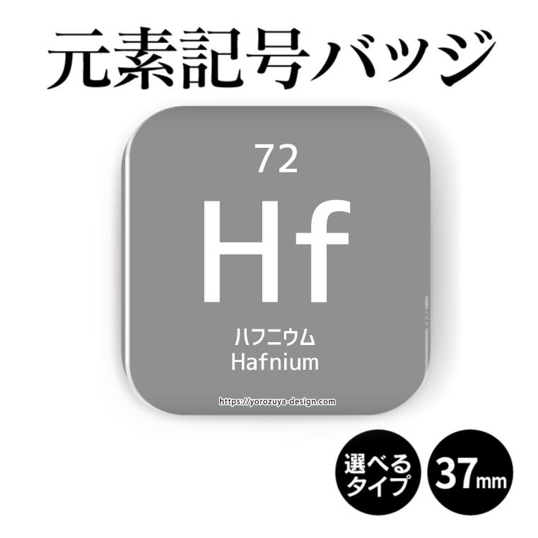 元素記号バッジ(四角37mm) ハフニウム 缶バッジ マグネット 周期表 記念品 プレゼント ノベルティ/おもしろ