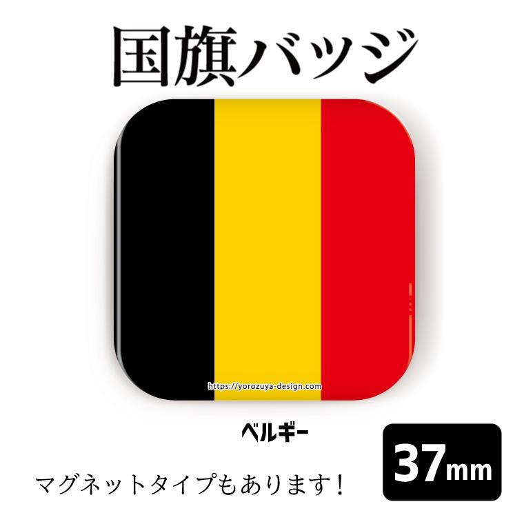 国旗缶バッジ(四角37mm) ベルギー 缶バッジ マグネット 応援 アピール 記念品 プレゼント ノベルティ/おもしろ