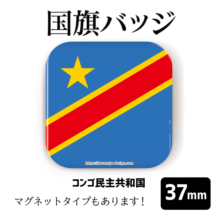 コンゴ 国旗