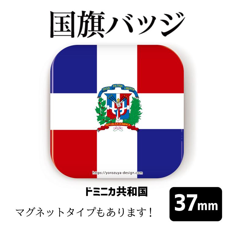 国旗缶バッジ(四角37mm) ドミニカ共和国 缶バッジ マグネット 応援 アピール 記念品 プレゼント ノベルティ/おもしろ