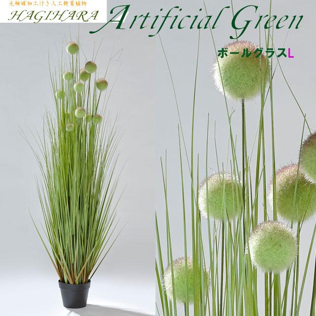 光触媒人工観葉植物L ボールグラス【鉢 ポット 室内 観葉 おしゃれ 飾り】