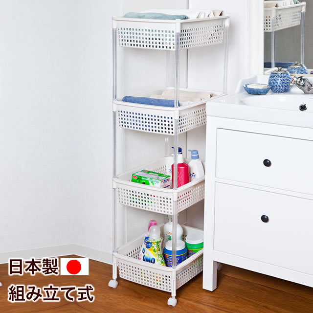 バスケットワゴン4段【キッチン収納】【INT】