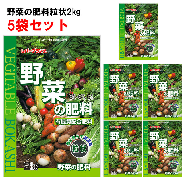 野菜の肥料粒状2kg×5袋入り