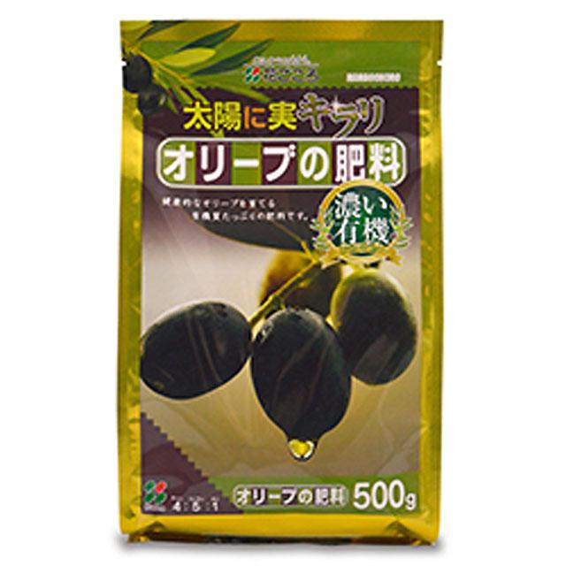 時間指定不可 購入 オリーブを育てる有機たっぷりの肥料です 花ごころ オリーブの肥料500g