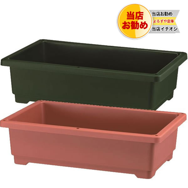 【3個セット】安心・安全!家庭菜園! しゅうかく菜560型 3個セット/家庭菜園プランター ガーデニング