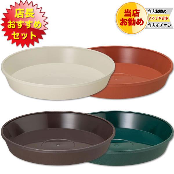 当店オススメ 割引も実施中 3枚セット 当店オススメな3枚セットの鉢皿です 驚きの値段 24型用 フレグラープレート 鉢皿
