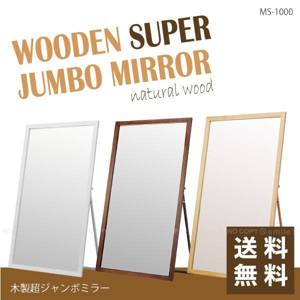 木製超ジャンボミラー[MS-1000]