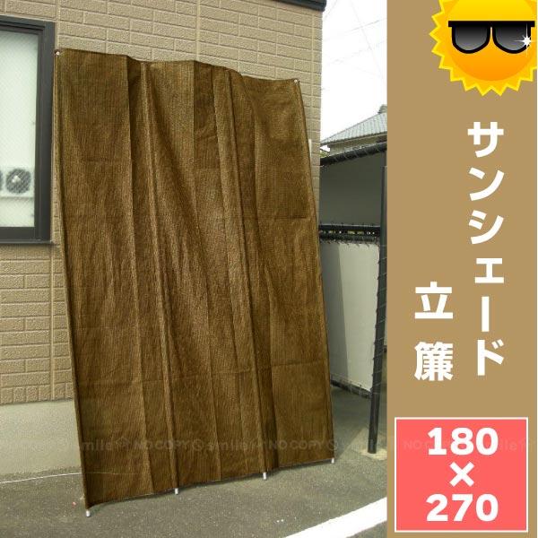 サンシェード立簾[180x270cm]【節電】【省エネ】【エコ】