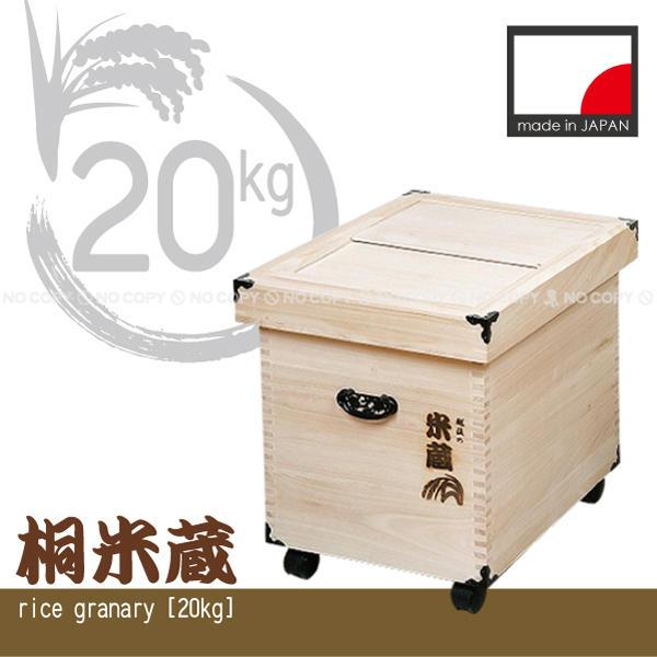 桐米蔵 20kg [510440] GL-20K【キッチン収納】