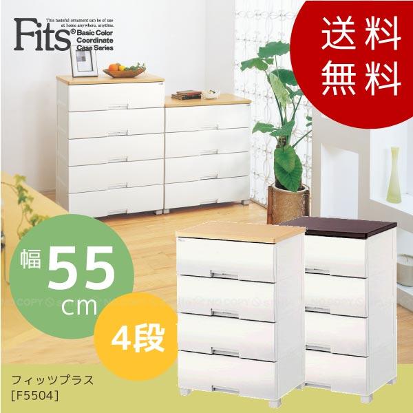 フィッツプラス [F5504]【リビング収納】