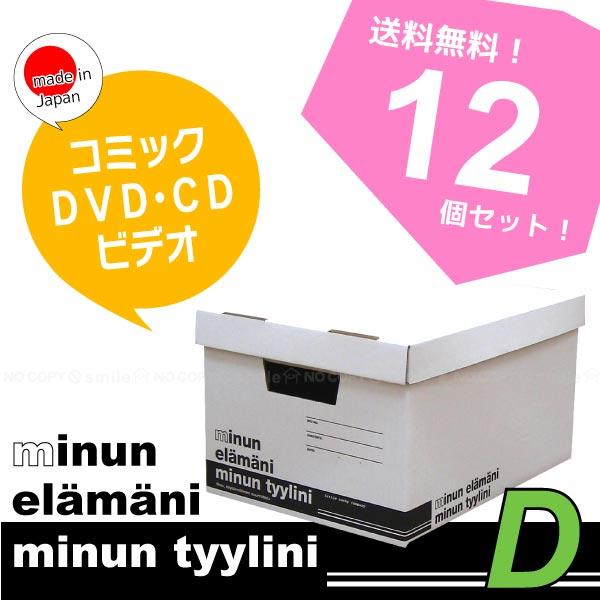 ミヌンボックスDタイプ[MBD-BK]【12個セット】【すきま・本収納】